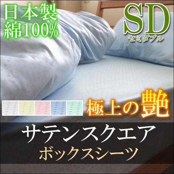 綿100% 高級ホテル仕様 サテンスクエア ボックスシーツ セミダブルサイズ