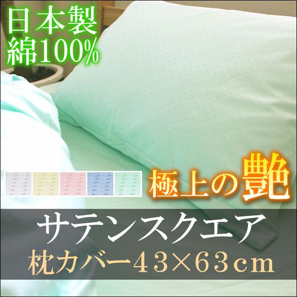 綿100% 高級ホテル仕様 サテンスクエア ピローケース 43×63cm