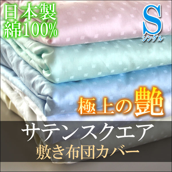 綿100% 高級ホテル仕様 サテンスクエア 敷き布団カバー シングルサイズ