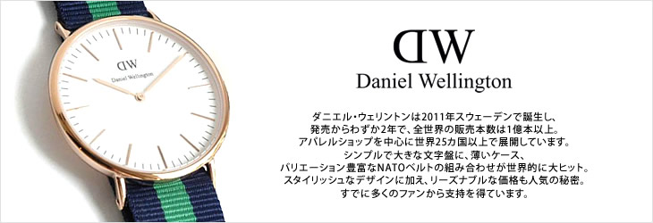 Daniel Wellington ���˥��륦�����ȥ�