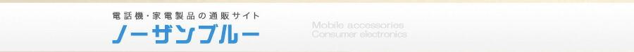 電話機・家電製品の通販サイト ノーザンブルー