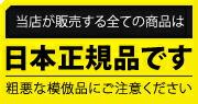 当店が販売する全ての商品は日本正規品です。粗悪な模倣品にご注意ください。
