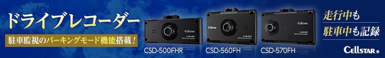 CELLSTAR ドライブレコーダー 駐車監視のパーキングモード機能搭載!【CSD-500FHR/CSD-560FH/CSD-570FH】走行中も駐車中も記録