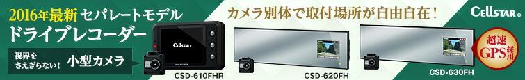 CELLSTAR 2016年最新セパレートモデルドライブレコーダー【視界をさえぎらない!小型カメラ】カメラ別体で取付場所が自由自在!,CSD-610FHR,CSD-620FH,CSD-630FH