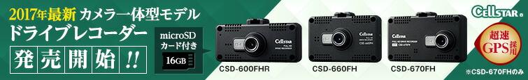 CELLSTAR 2017年最新カメラ一体型モデルドライブレコーダー発売開始!!,microSDカード付き,CSD-600FHR,CSD-660FH,CSD-670FH