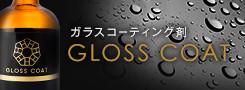 ガラスコーティング剤 GLOSS COAT