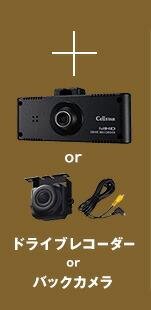 ドライブレコーダー or バックカメラ