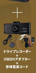 ドライブレコーダー+OBDⅡアダプター+常時電源コード