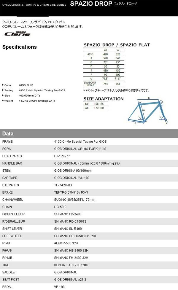 ... SPAZIO DROP:自転車 ノースタイル
