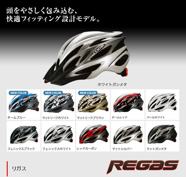 ... ヘルメット【自転車】本格志向
