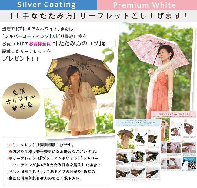 シンフーライフで折りたたみ日傘を購入のお客様に、傘のたたみ方のリーフレットをプレゼント
