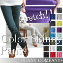 ★Special time sale ★ Figue publication! Colors Kinney ◆ color skinny pants excellent at a beautiful leg effect to make a beautiful silhouette