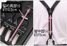 留め具部分長さ:約10.5cm、背中中心部分より下部分:約15cm