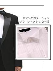基本コーディネート:ウィングカラープリーツシャツ