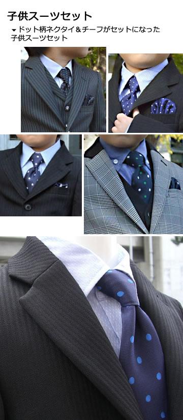 楽天 子供スーツ ネクタイ&チーフドット柄