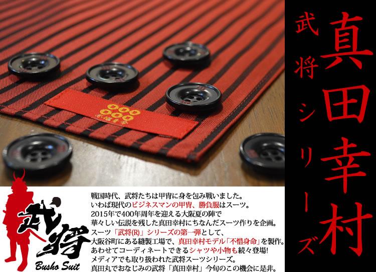 真田丸でおなじみの武将「真田幸村」。「武将(R)」シリーズの第一弾 真田幸村スーツ