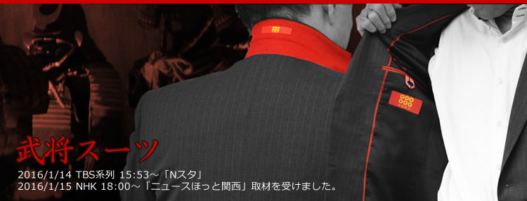 真田幸村 武将スーツ メディアにも取り上げられました