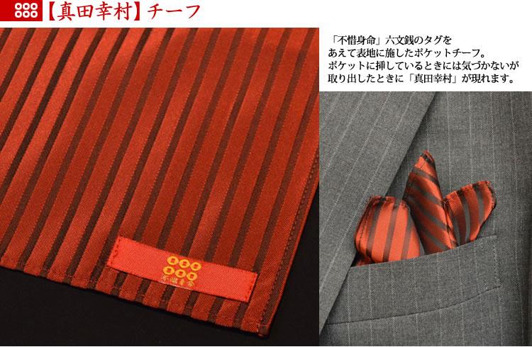 「不惜身命」六文銭のタグをあえて表地に施した真田幸村ポケットチーフ