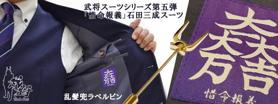 武将シリーズ第五弾!石田三成スーツ、乱髪兜ラペルピン
