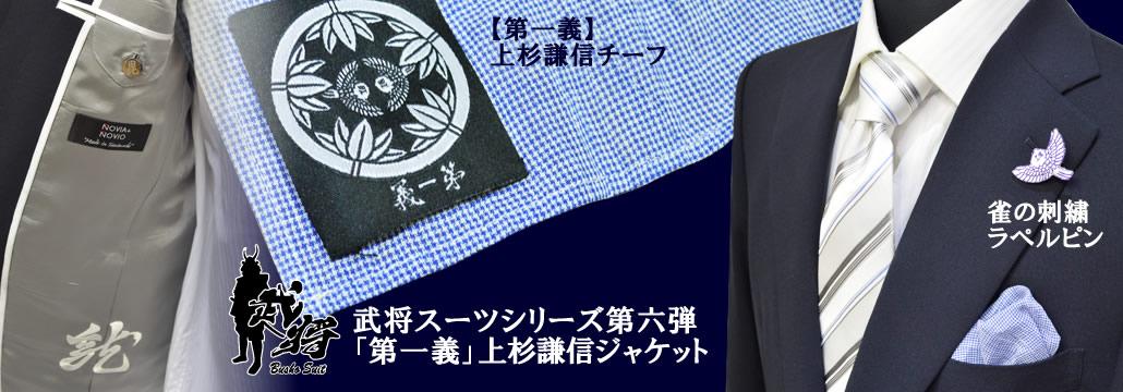 武将シリーズ第六弾!【第一義】上杉謙信ジャケット、雀の刺繍ラペルピン、【第一義】上杉謙信チーフ