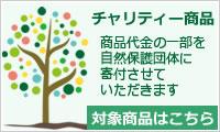 チャリティー商品 生態系カード付きラペルピン