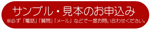 サンプル・見本お申込みページ