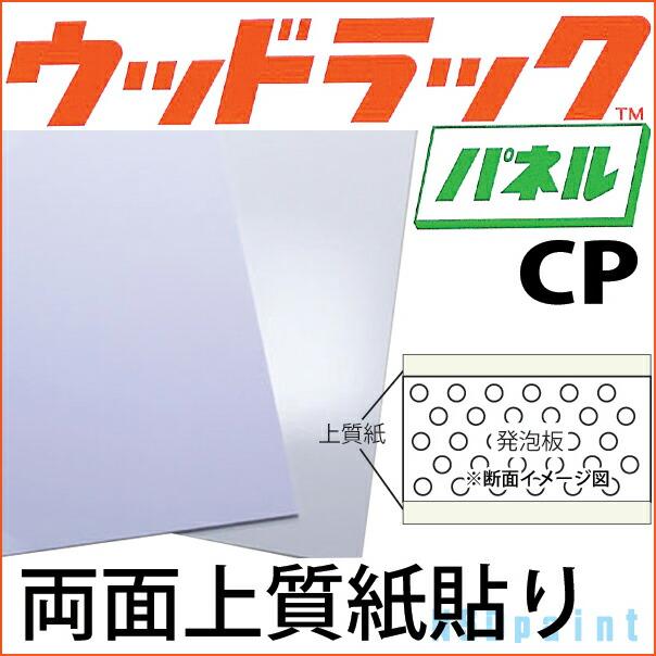 ウッドラックパネルCP両面上質紙貼り