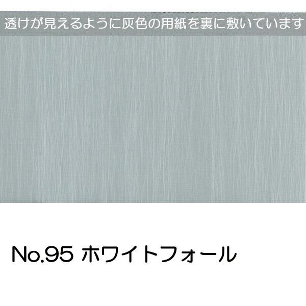 No.95ホワイトフォール