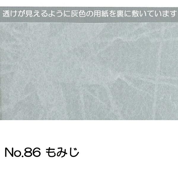 No.86もみじ