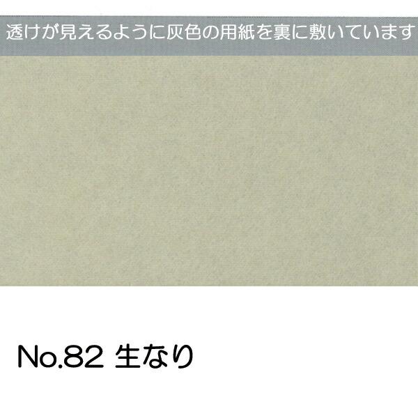 No.82生なり