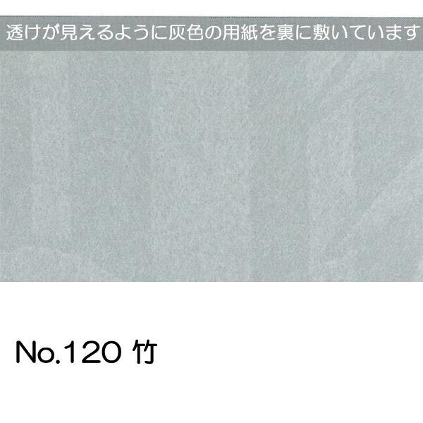 No.120竹