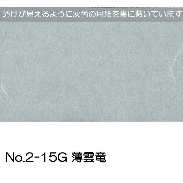 No.2-15G薄雲竜