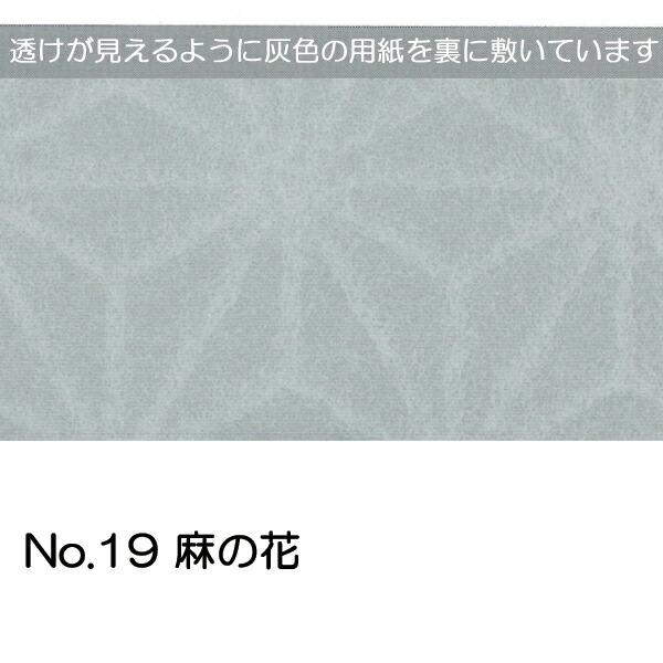 No.19麻の花