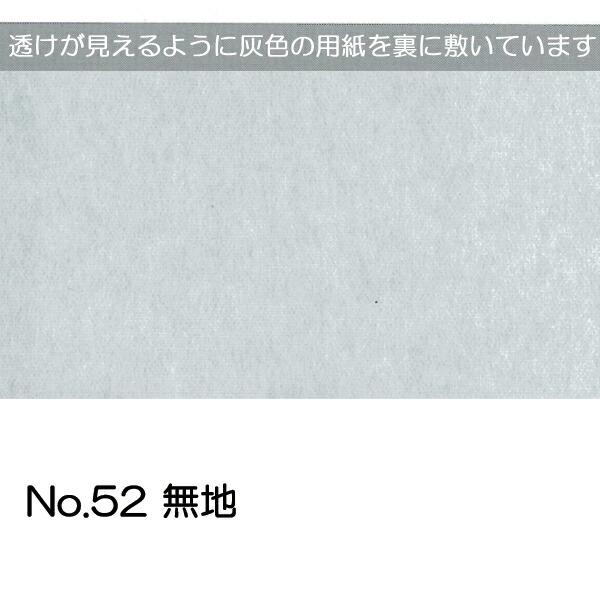 No.52無地