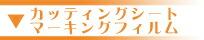カッティングシート・マーキングフィルム