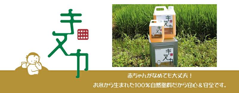赤ちゃんがなめても大丈夫!お米から生まれた100%自然塗料だから安心&安全です。