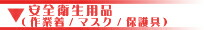 安全衛生用品(作業着/マスク/保護具)