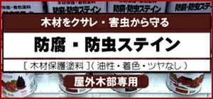 防腐・防虫ステインナフタデコール