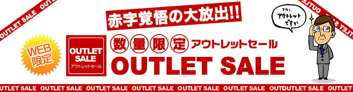 category-outlet.jpg
