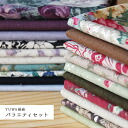 Ten pieces of YUWA cotton hemp variety sets