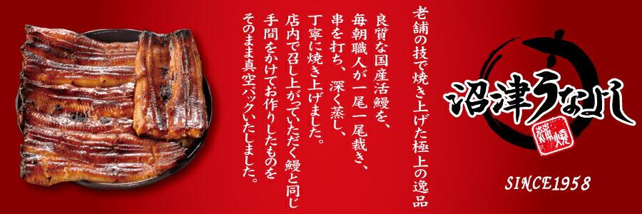 鰻専門店 沼津うなよし:本物のうなぎ蒲焼を静岡より通販でお届けします