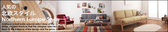 人気の北欧家具通販