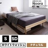 北欧デザインベッド Noora【ノーラ】