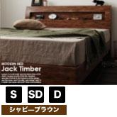 すのこベッド ジャック・ティンバー