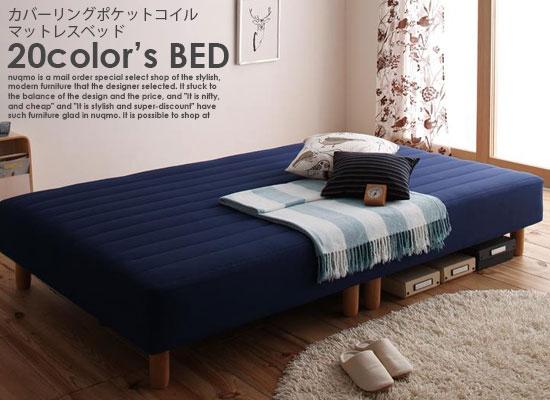 コイル脚付きマットレスベッド ...