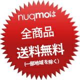 nuqmoは全商品送料無料ですぐにお届けします。