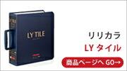 リリカラ製LYタイル