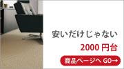 2000円台のオーダーカーペット