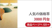 3000円台のオーダーカーペット