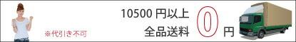 10500円以上送料無料